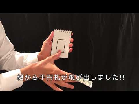 Note A Bill 2020 by Tenyo Magic