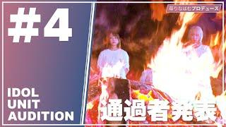 【苺りなはむアイドルオーディション】#4 / 24時間耐久合宿審査