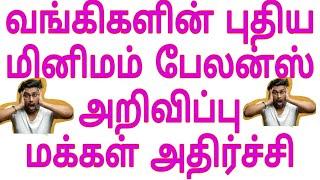 வங்கிகளின் மினிமம் பேலன்ஸ் அறிவிப்பு | Bank minimum balance Rule Tamil | Minimum balance in bank acc