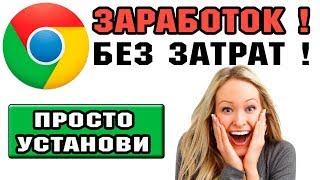 Расширение заработок на рекламе, qpush отзывы, вывод денег, Автоматический