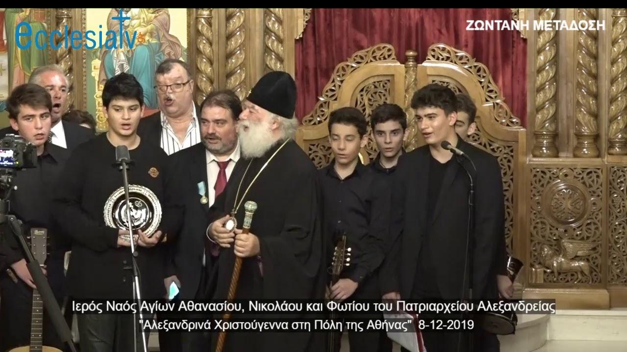 """""""Αλεξανδρινά Χριστούγεννα στη Πόλη της Αθήνας"""" 8-12-2019"""