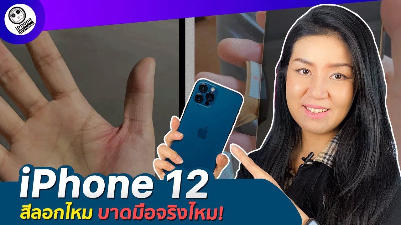 iPhone 12 สีลอกไหม บาดมือไหม!!