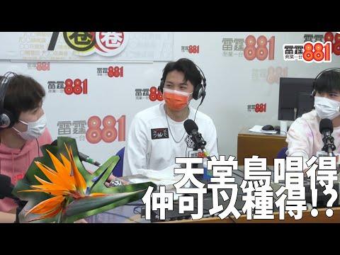 【GiveYou5】天堂鳥三子會因為「食」嗌交!Tyrese教種花冇「自己」份?