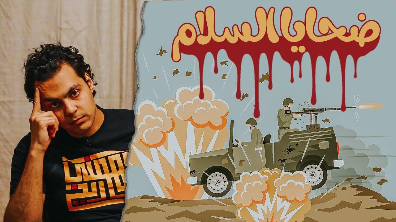 ليه الأرهاب في سيناء ؟
