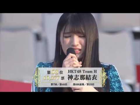 Momen Lucu HKT48 Kojina Yui spech in SSK 2016
