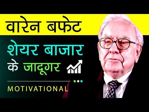Warren Buffett Biography In Hindi | Success Story Of Berkshire Hathaway | Motivational Video