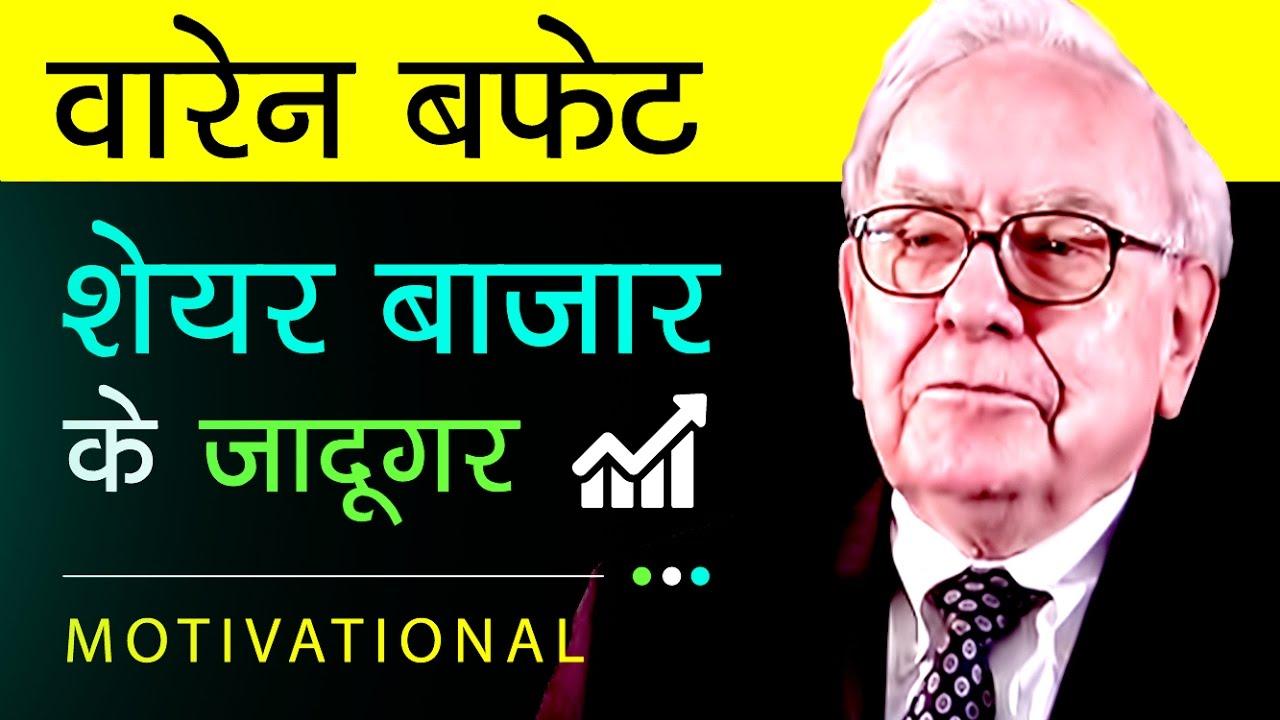 Warren Buffett Biography In Hindi   Success Story Of ...