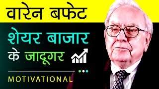 Warren Buffett Biography In Hindi | Success Story Of Berkshire Hathaway | Motivational Video