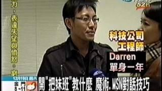 中天新聞CTI三度採訪戀愛顧問工作室活動冬季之戀研討會