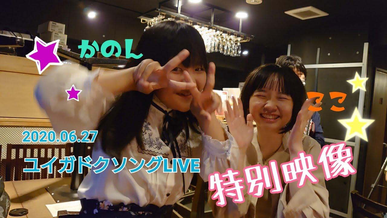【ユイガドクソングLIVE・特別映像】JC2 福島香々