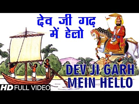 Dev Ji Garh Mein Hello {Latest Devnarayan Bhajan Video} By Ramdev Gurjar