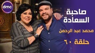 صاحبة السعادة - الموسم الثاني | محمد عبد الرحمن | 14-10-2019 الحلقة كاملة