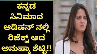 Anushka Shetty rejected in kannada movie audition karunadu news kannadathana