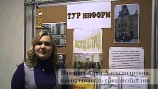 Обучение специальности Туризм в СП-2 ТК34