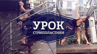 Стрип пластика для начинающих / Стрип пластика, Львів. Олена Дідушок