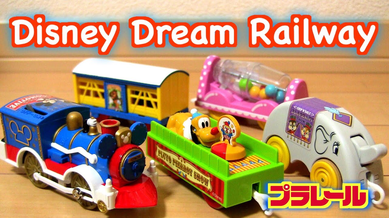 プラレール ミッキーマウス&フレンズ サーカスパレード貨車セット