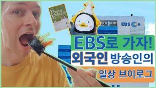 외국인 방송인 일상 브이로그 - EBS Power En…