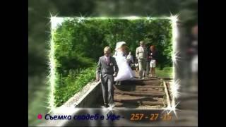 Видеосъемка свадеб в Уфе - оператор на свадьбу