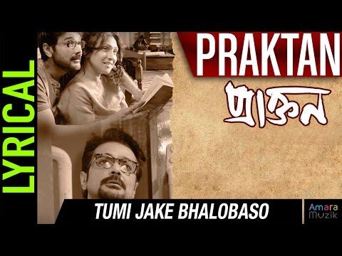 Praktan | Tumi Jake Bhalobaso |Anupam Roy | Bangla Movie song| Prosenjit & Rituparna