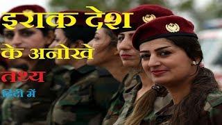 इराक एक रहस्मय देश | top amazing facts of  Iraq in Hindi
