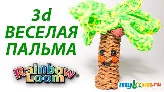 3d ВЕСЕЛАЯ ПАЛЬМА из резинок Rainbow Loom Bands. Урок 195 | Palm Rainbow Loom