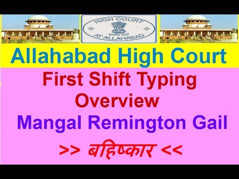 Allahabad High Court Typing 1st Shift Overview