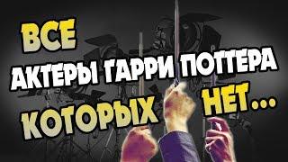 15 УШЕДШИХ АКТЁРОВ ГАРРИ ПОТТЕРА