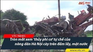Tròn mắt xem 'thủy phi cơ' tự chế của nông dân Hà Nội cày trên đầm lầy, mặt nước