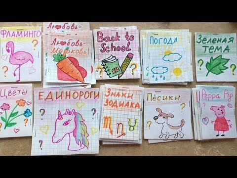 Бумажные сюрпризы Гардероб Единороги Фламинго Знаки зодиака Погода ПРИВЕТЫ ВАМ