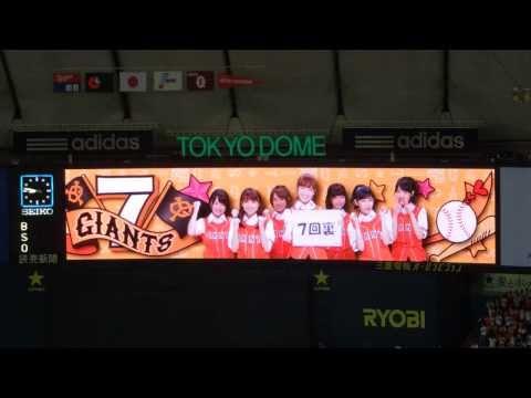 2013/08/16 巨人×中日 AKB48コラボ映像(7回裏)