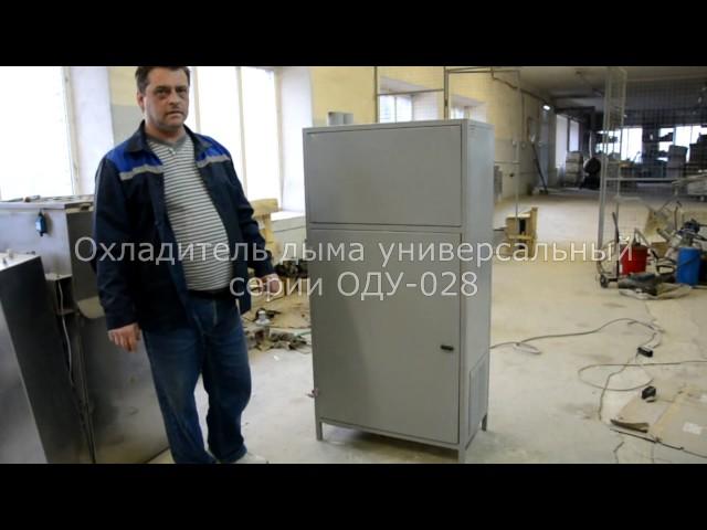 Охладитель дыма для термокамер ОДУ-028