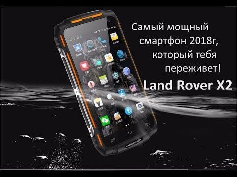 Топ 5 мощных смартфонов 2018 года. 1 Land Rover X2  противоударный смартфон