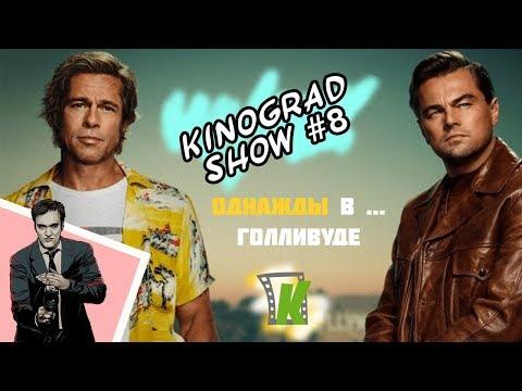 Kinograd SHOW #8/Однажды в Голливуде/И немного новостей
