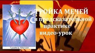 ТРОЙКА МЕЧЕЙ В ПРЕДСКАЗАТЕЛЬНОЙ ПРАКТИКЕ/Гадание на Таро /ТИАНА ТАРО