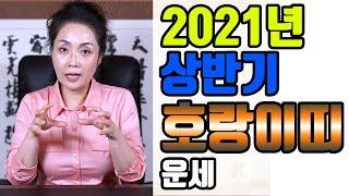 2021년 상반기 호랑이띠운세!![용한무당][인천소문난점집]
