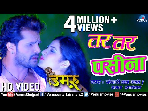 Khesari Lal Yadav का धमाकेदार VIDEO SONG | Tar Tar Paseena | Bhojpuri Damru Superhit Song 2018