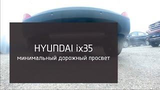 Hyundai ix35. Клиренс. смотреть