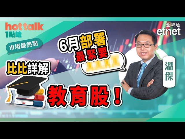 睇住賞🎁【市場最熱點】溫傑:6月部署最緊要...比比詳解教育股!