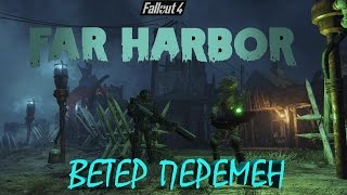 Fallout 4 Far Harbor Ветер Перемен