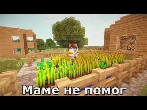 Песня задрота | EeOneGuy | Minecraft Edition