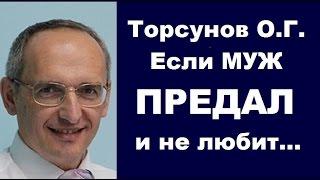 Торсунов О.Г. Если муж ПРЕДАЛ и не любит... СПб, 02.06.2015
