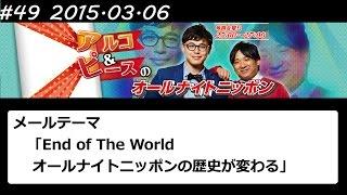 テーマ「End of The World」アルコ&ピースANN 2015年3月6日 #49、aruko...