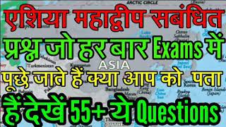 Asia Continent geography gk for UPSC DSSSB SSC HSSC CDS IBPS NDA POLICE NAVY RAILWAY FCI BY GKTARGET