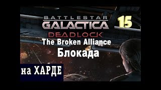 Battlestar Galactica Deadlock #15 Блокада