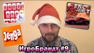 ИгроБрандт №9 - Как бы новогодний