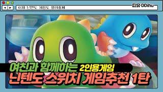 [띠휴] 여친과 함께하는 닌텐도 스위치 2인용 게임 추…