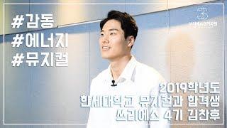 홍대연기학원 한세대학교 뮤지컬과 정시 최종합격자 - 김…