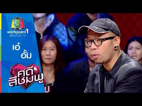 คดีสีชมพู | 27 พ.ค. 58 | อั้ม-เอ๋ Full HD