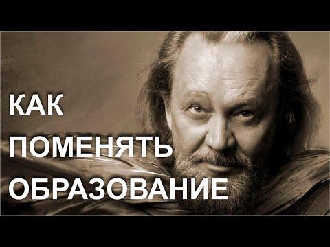Как изменить образование? Виталий Сундаков.