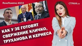 Как у Зе готовят свержение Кличко, Труханова и Кернеса | ЯсноПонятно #233 by Олеся Медведева
